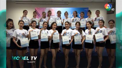 บรรยากาศ 20 สาว Thai Supermodel Contest 2020 ร่วมกิจกรรมกับ Biore Makeup Remover