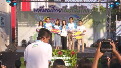 บรรยากาศกิจกรรม พลังคนไทย ปันรักให้โลก ครั้งที่ 2 ณ บิ๊กซีบางนา 22 ก.พ.63