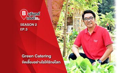 EP.3 บุรินทร์เจอนี่ | Green Catering จัดเลี้ยงอย่างไร ให้รักษ์โลก