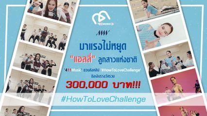 กระแส 'แอลลี่' ปังไม่หยุด! '411Music' ชวนส่งคลิป '#HowToLoveChallenge' ชิงเงินรางวัลรวม 3 แสนบาท!!!