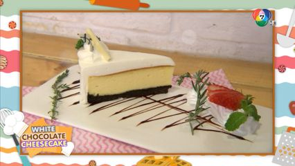 ดิสนีย์คลับ 21 มี.ค.63 White Chocolate Cheesecake