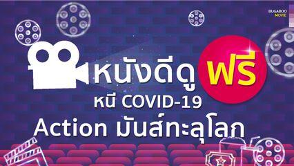 หนังดีดูฟรี หนี COVID-19 Action มันส์ทะลุโลก