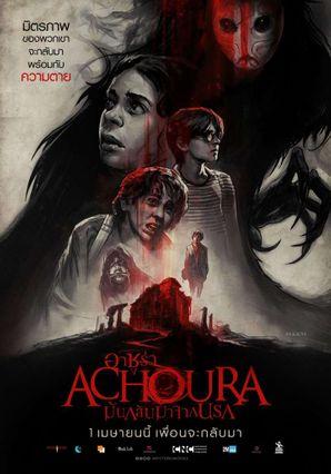 ตัวอย่างหนัง Achoura อาชูร่า มันกลับมาจากนรก