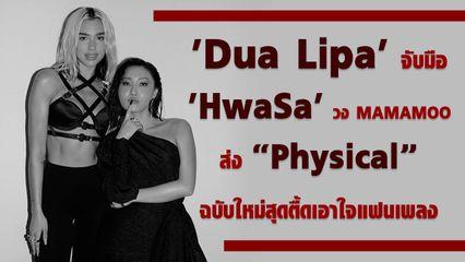 "'Dua Lipa' ทำเซอร์ไพรส์ จับมือ 'HwaSa' แห่ง 'MAMAMOO' ส่ง ""Physical"" ฉบับใหม่เอาใจแฟนเพลง K-POP"