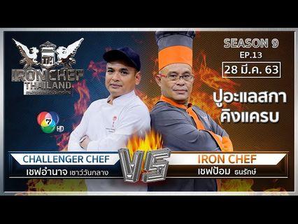 Iron Chef Thailand เชฟกระทะเหล็ก 28 มี.ค.63 อะแลสกาคิงแครบ