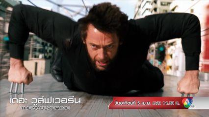 ภาพยนตร์วันอาทิตย์ The Wolverine เดอะ วูล์ฟเวอรีน 5 เม.ย.63
