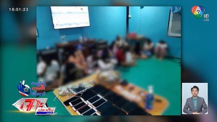 บุกทลายปาร์ตียาในแพริมน้ำเจ้าพระยา พบวัยรุ่นมั่วสุม 23 คน ฝ่าฝืน พ.ร.ก.ฉุกเฉิน