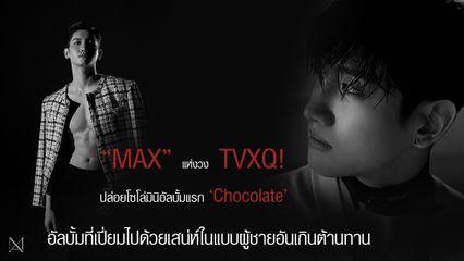 'MAX' วง TVXQ! เผยเสน่ห์เกินต้านทาน ปล่อยโซโล่มินิอัลบั้มแรกนับตั้งแต่เดบิวต์ 'Chocolate'