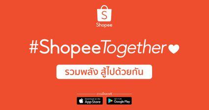 """""""ช้อปปี้"""" เปิดตัว '#ShopeeTogether' โครงการพิเศษเพื่อคนไทยร่วมกันฝ่าสถานการณ์โควิด-19"""
