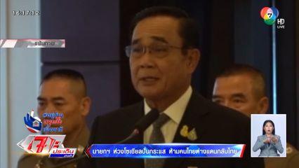นายกฯ ห่วงโซเชียลปั่นกระแส ห้ามคนไทยต่างแดนกลับไทย