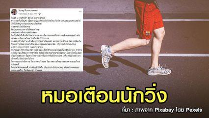 หมอเตือนนักวิ่ง หากจะซ้อม ควรรักษาระยะห่าง Social Distancing ช่วงโควิด-19