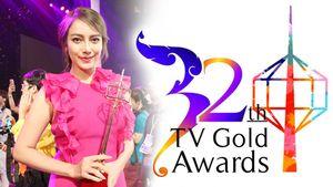 สรุปผล โทรทัศน์ทองคำ ครั้งที่ 32 เปรี้ยว ทัศนียา คว้ารางวัลดาราสนับสนุนหญิงดีเด่น
