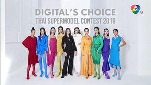 DIGITAL'S CHOICE Thai Supermodel 2019 หมายเลข 1-10