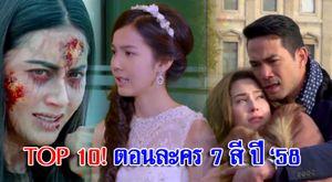 TOP 10 ตอนละคร 7 สี ปี 58 ยอดนิยมผู้ชมสูงสุด