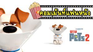 คอมเม้นท์แฟนหนัง The Secret Life of Pets 2