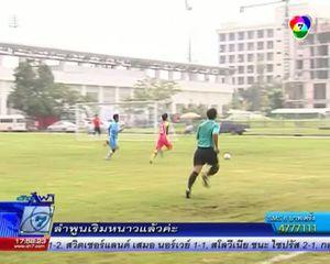 ผลฟุตบอลแชมป์กีฬา7สี - ปทุมคงคา ชนะ มัธยมวัดเบญจมบพิตร 1-0