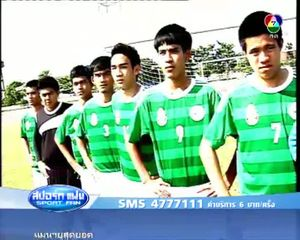 แนะนำทีม สารวิทยา - อัสสัมชัญศรีราชา ฟุตบอลแชมป์กีฬา 7 สี 2012