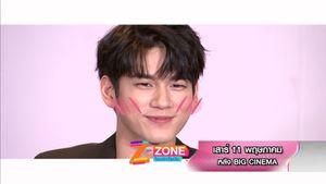 Z-ZONE โซนซ่าวัยมัน 11 พ.ค.62