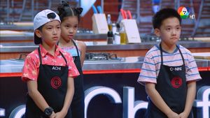 MasterChef Junior Thailand มาสเตอร์เชฟ จูเนียร์ ประเทศไทย 16 ก.ย.61