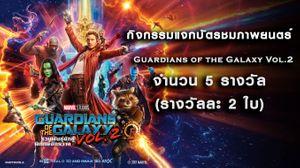 กิจกรรมแจกบัตรชมภาพยนตร์  Guardians of the Galaxy Vol.2 จำนวน 5 รางวัล