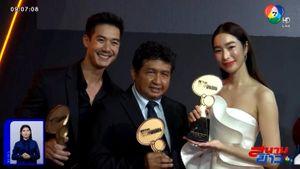 เวียร์-ฐิสา คว้ารางวัลนักแสดงชายหญิงที่ถูกกล่าวถึงมากที่สุด ในงาน MThai Top Talk-About 2019