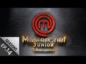 MasterChef Junior Thailand มาสเตอร์เชฟ จูเนียร์ ประเทศไทย 18 พ.ย.61