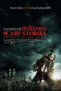 ตัวอย่างหนัง Scary Stories to Tell in the Dark คืนนี้มีสยอง