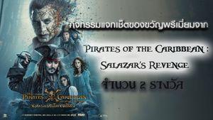 กิจกรรมแจกเซ็ตของขวัญสุดพรีเมี่ยมจาก Pirates of the Caribbean : Salazar's Revenge จำนวน 2 รางวัล