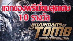 กิจกรรมแจกของพรีเมี่ยมสุดพิเศษ ภ. Guardians Of The Tomb