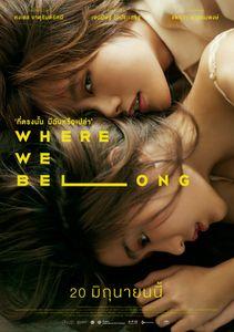 ตัวอย่างหนัง Where We Belong ที่ตรงนั้น มีฉันหรือเปล่า