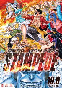 ตัวอย่างหนัง One Piece Stampede วันพีซ เดอะมูพวี่ แสตมปีด