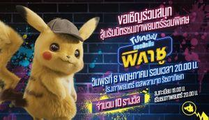 กิจกรรมแจกบัตรชมภาพยนตร์ POKÉMON Detective Pikachu รอบพิเศษ จำนวน 10 รางวัล