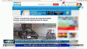 คนไทยขับรถชนเด็กญี่ปุ่นดับ ไม่ขอความช่วยเหลือ