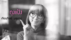 Top 10 Pretty Thailand | Tungpang TP19