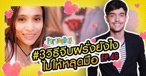 Farang Day EP.48 3วิธีจีบฝรั่งยังไงไม่ให้หลุดมือ!!!