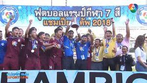 รวมภาพความประทับใจฟุตบอลแชมป์ 7 สี 2018 และการผงาดคว้าแชมป์สมัย 3 ของสุรศักดิ์มนตรี