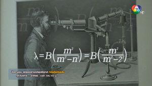 สารคดี The Physics of Light ทฤษฎีแห่งแสง ตอน 4