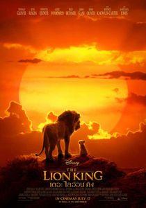 ตัวอย่างหนัง The Lion King ไลอ้อน คิง