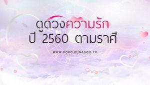 ดูดวงความรัก ปี 2560 ตามราศี