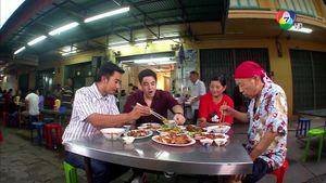 เชฟทัวร์ ครัวติดดิน Street Chefs ตอนเมนูเด็ดเพชรบุรี 2/3