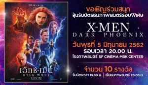 กิจกรรมแจกบัตรชมภาพยนตร์ X-Men: Dark Phoenix รอบพิเศษ จำนวน 10 รางวัล