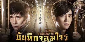 ดูหนัง : TIME RAIDERS บันทึกจอมโจรแห่งสุสาน