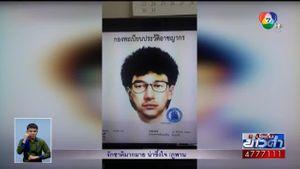 เจาะประเด็น Special - ตำรวจเชื่อ! มีคนไทยร่วมขบวนการวางระเบิดแยกราชประสงค์