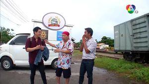 เชฟทัวร์ ครัวติดดิน Street Chefs ตอนเมนูเด็ดเพชรบุรี 1/3