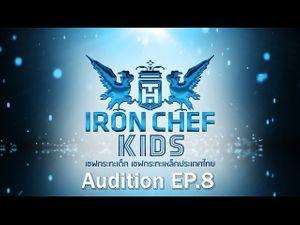 Iron Chef Kids เชฟกระทะเด็ก 25 มิ.ย.59