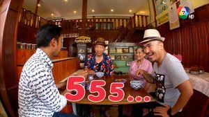 เชฟทัวร์ ครัวติดดิน Street Chefs ตอนเมนูเด็ดท่ายาง จ.เพชรบุรี 1/3