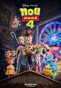 ตัวอย่างหนัง Toy Story 4 ทอย สตอรี่ 4