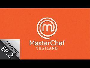 MasterChef Thailand Season 3 มาสเตอร์เชฟประเทศไทย 10 ก.พ.62