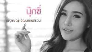 Top 10 Pretty Thailand | Nookzi TP10