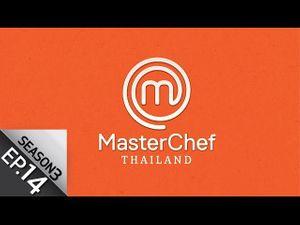 MasterChef Thailand Season 3 มาสเตอร์เชฟประเทศไทย 19 พ.ค.62